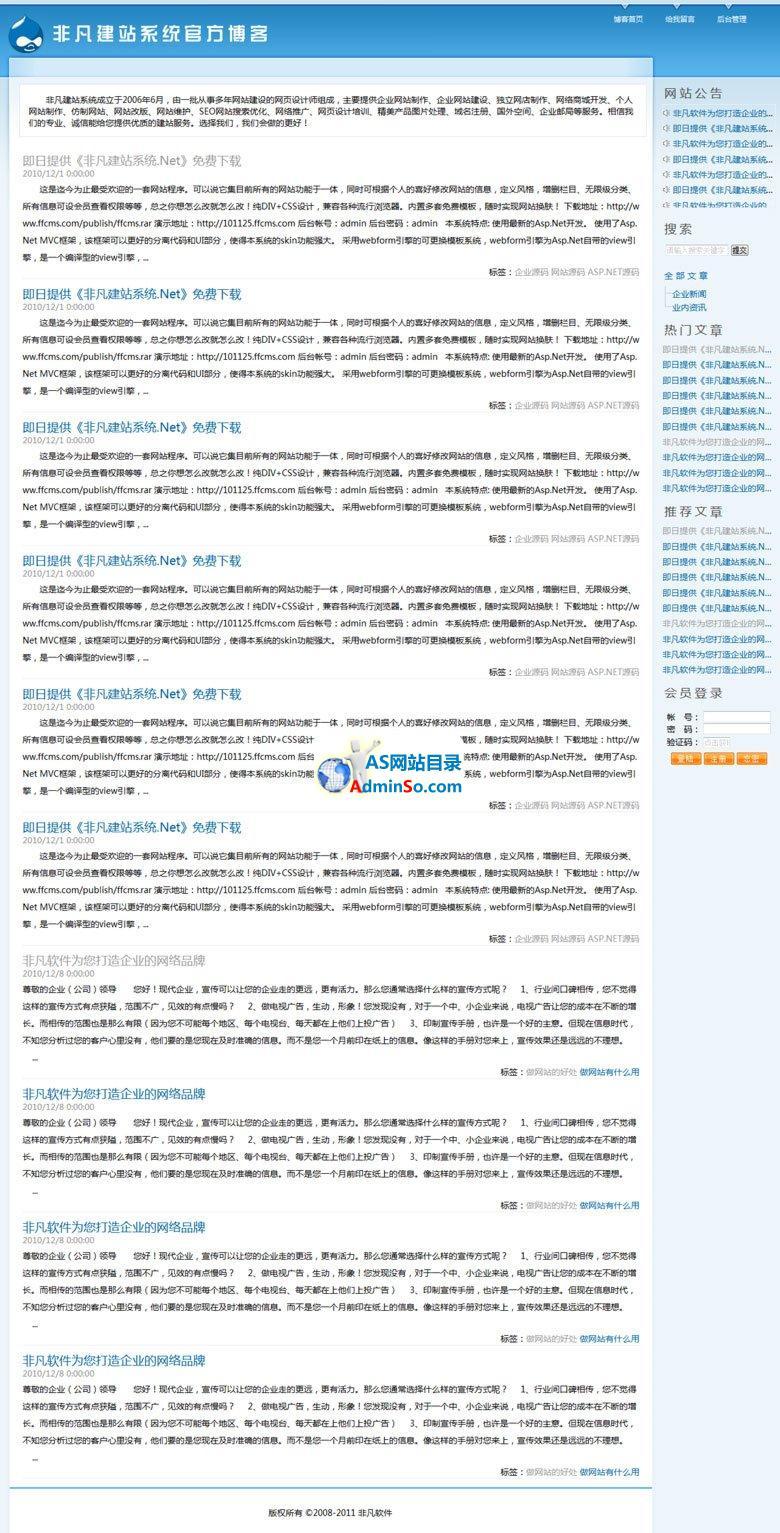 蓝色博客网站