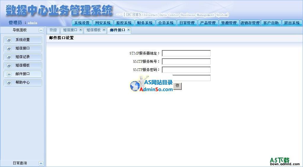 数据中心业务管理系统