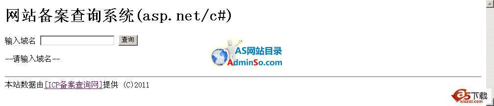 域名备案查询系统.net版