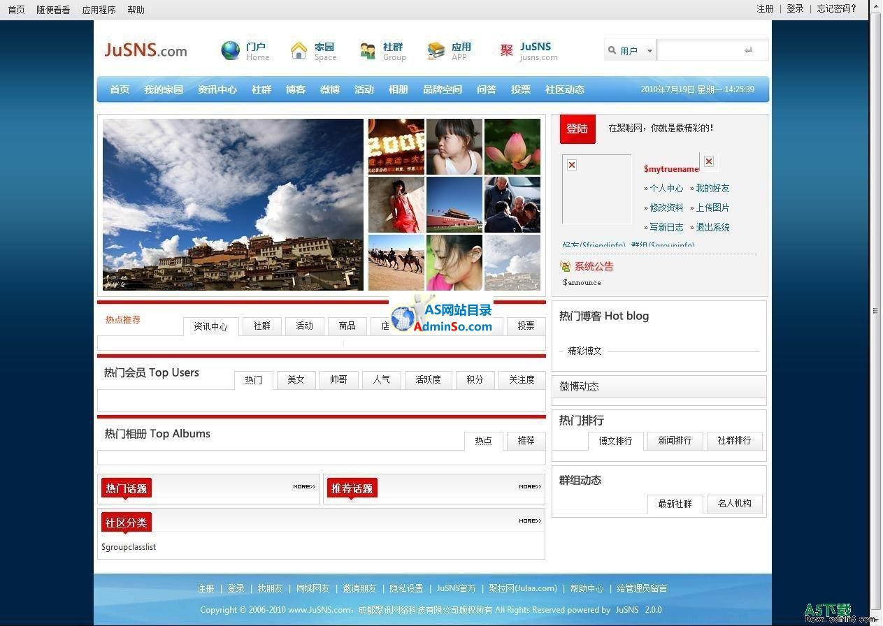 JuSNS聚网社区管理系统
