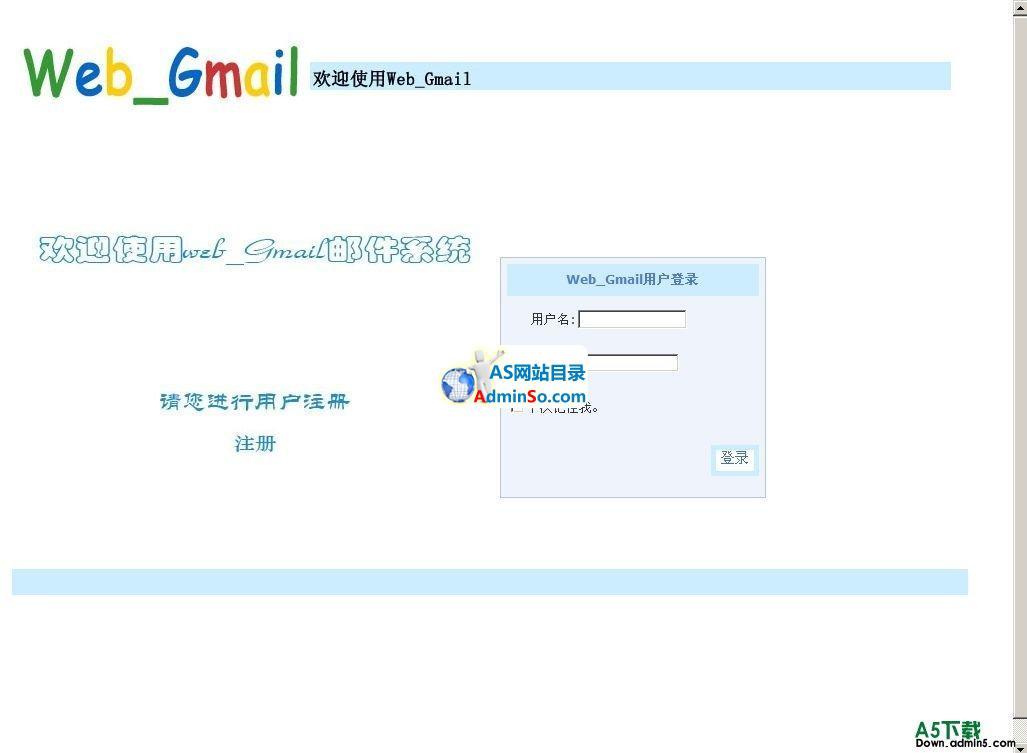 WebGmail邮件系统源码