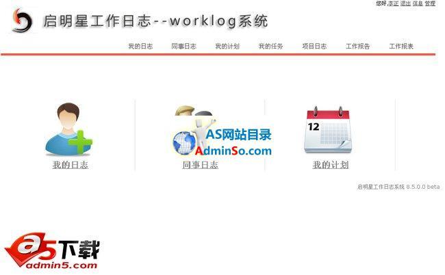 启明星工作日志软件Worklog系统
