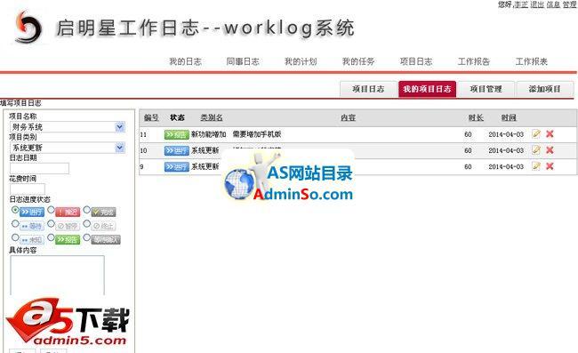 Worklog系统