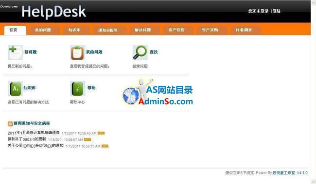 启明星Helpdesk帮助台系统