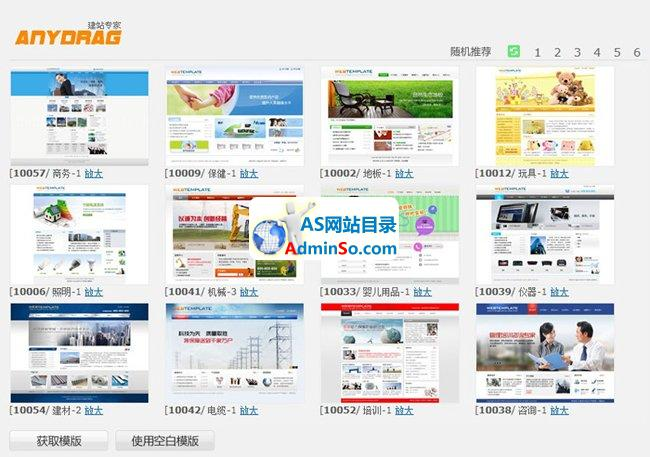 建站专家(AnyDrag)网站建设系统