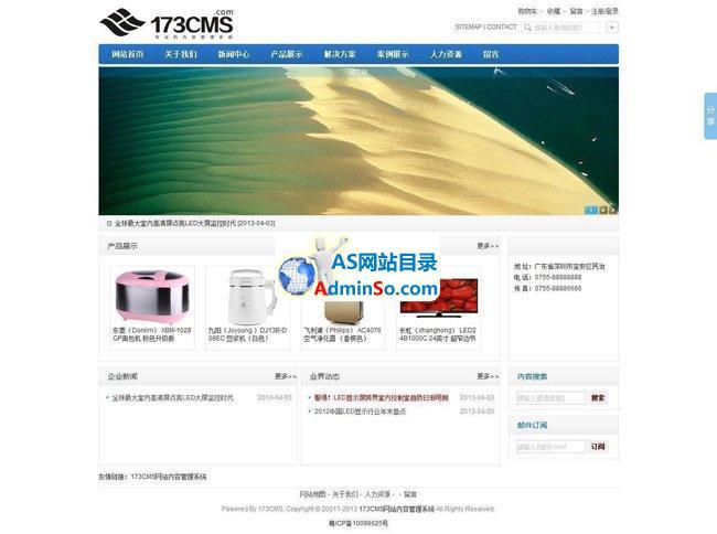 173CMS企业网站内容管理系统