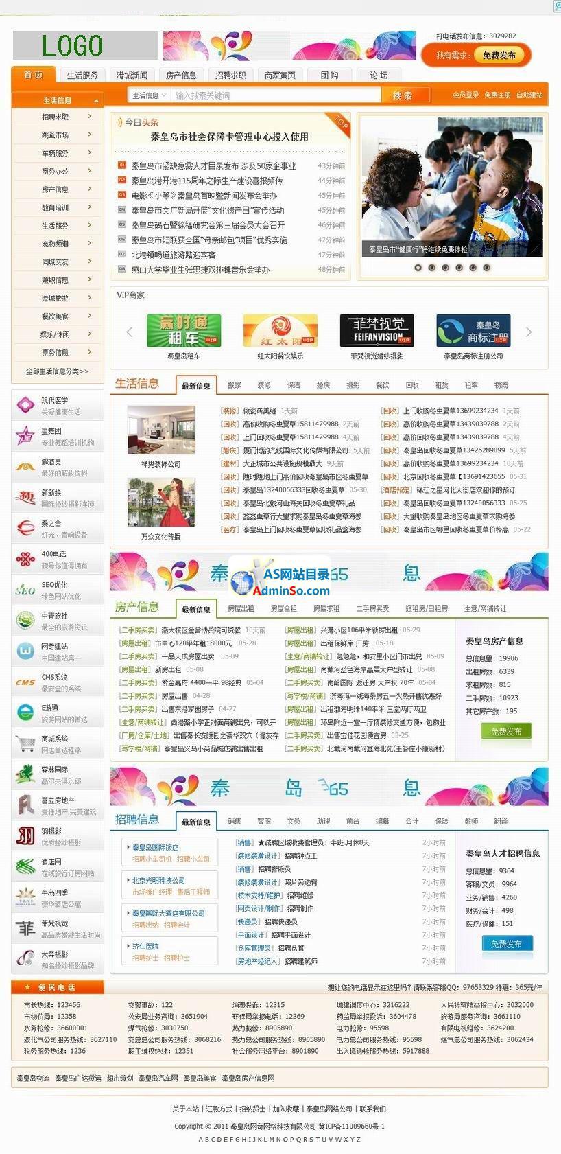 地方门户信息网