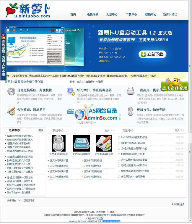 软件推广宣传网站