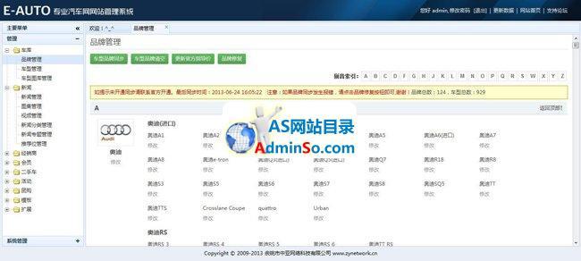 E-AUTO X1汽车网网站系统