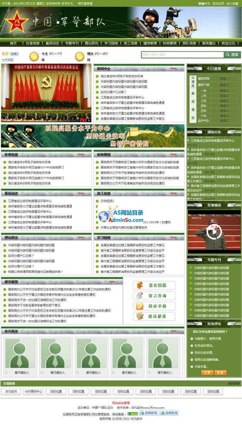 军警部队网站管理系统