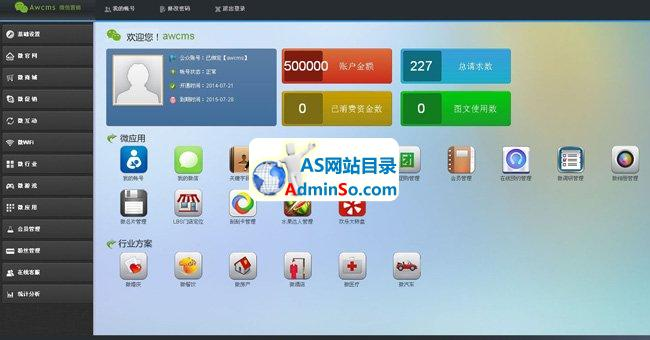 Awcms微信营销系统