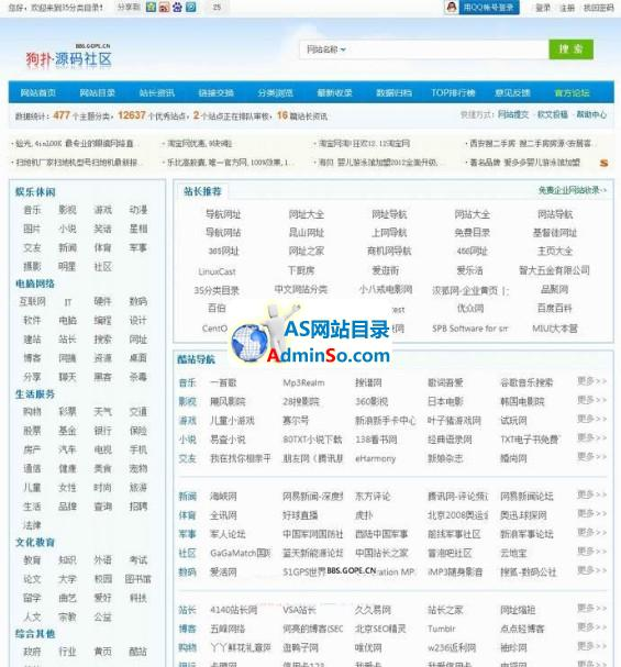 最新精仿35dir网站分类目录网