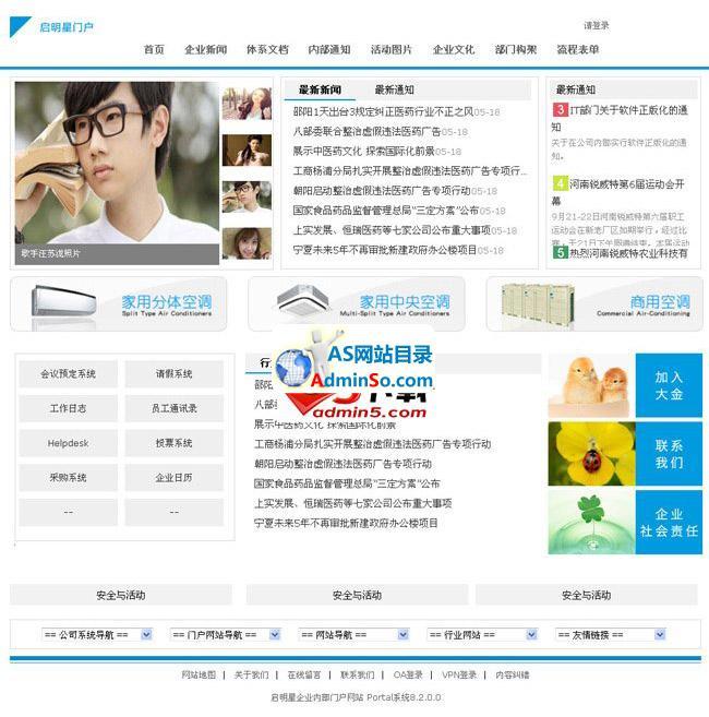 启明星门企业内部门户网站Portal系统