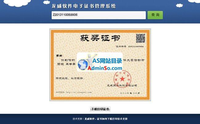 龙威电子证书管理系统