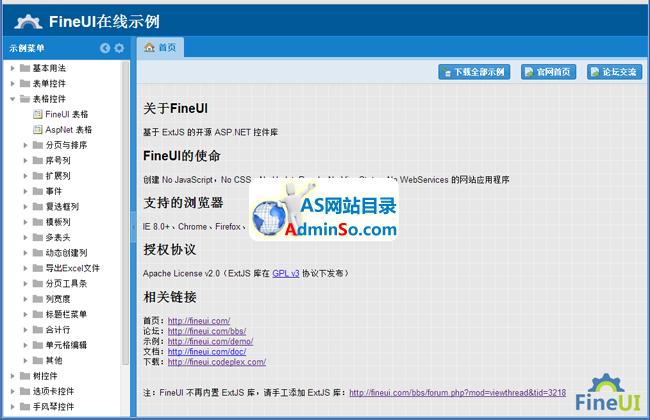 FineUI(ASP.NET UI控件)