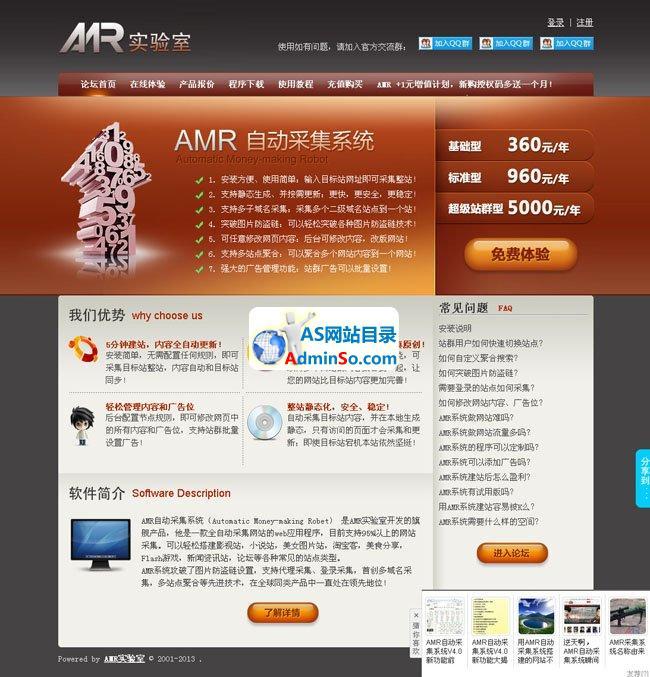 AMR自动采集系统(原万用小偷程序)