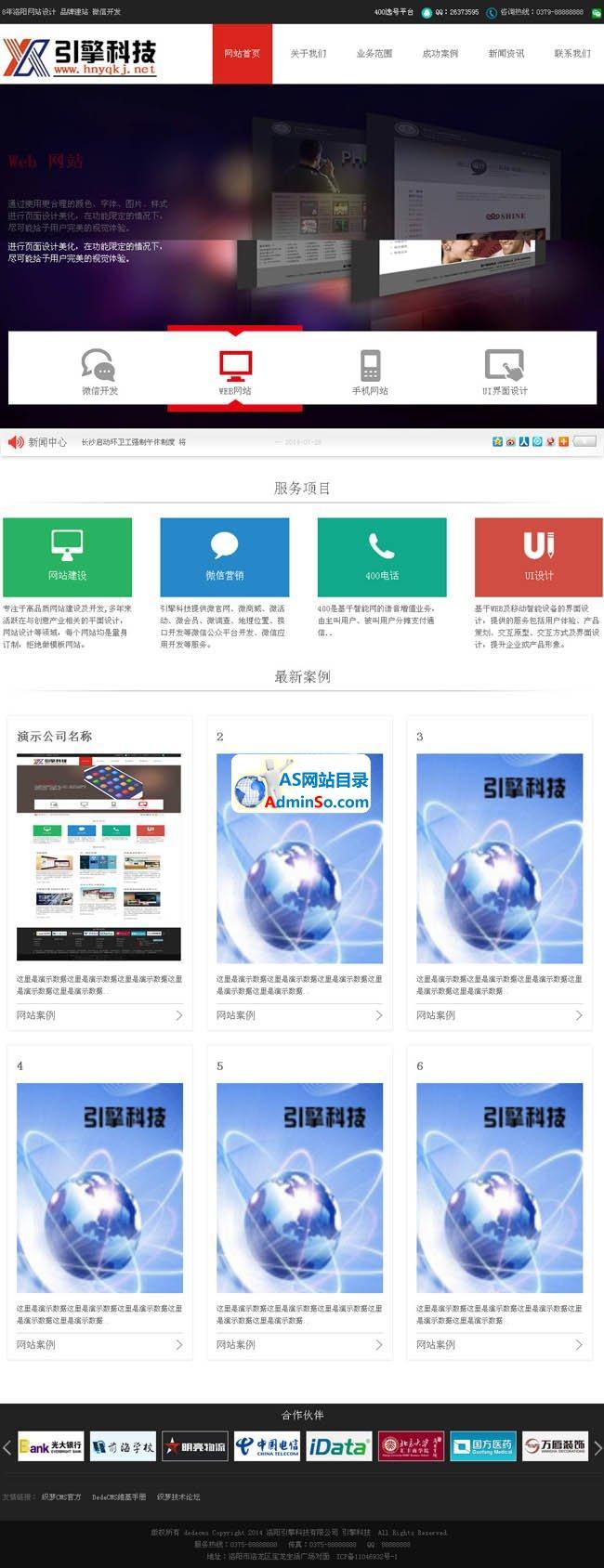 织梦企业模板_网络科技公司整站