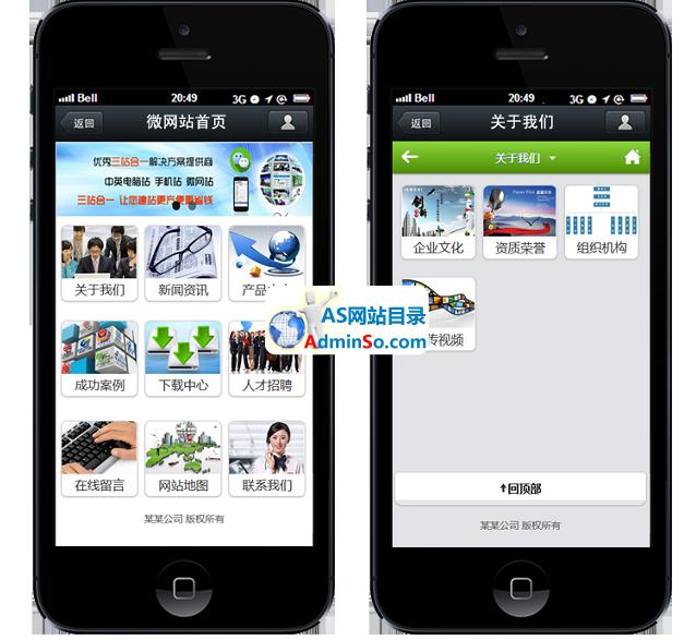 友点企业网站管理系统