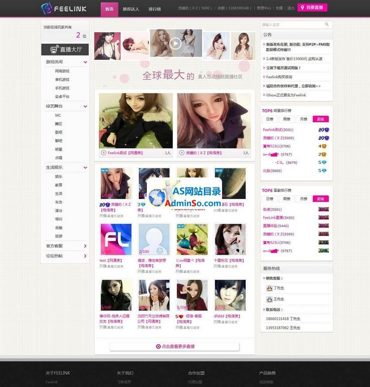 iShow网页视频直播系统
