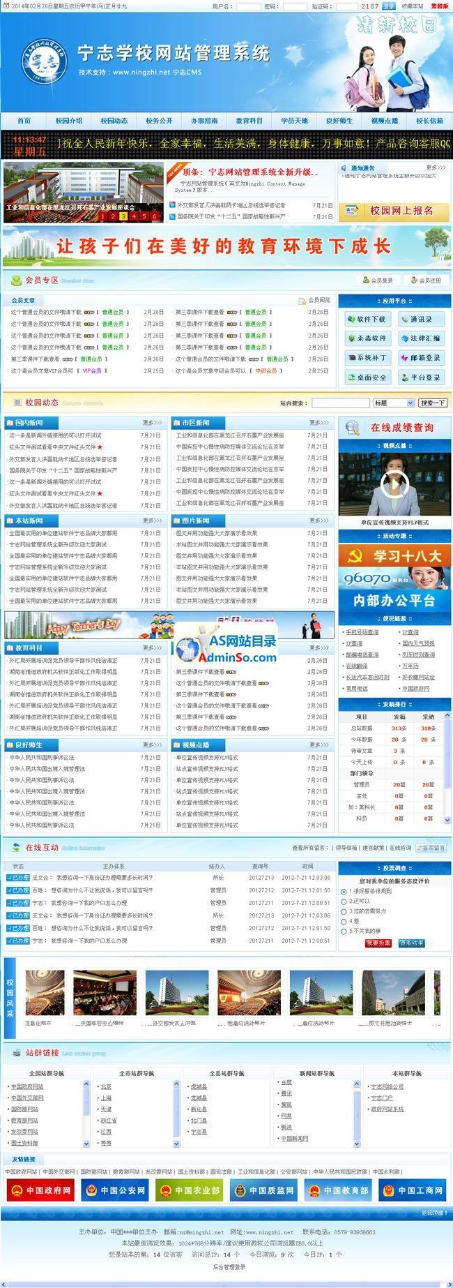 宁志天蓝色中小学校网站管理系统+会员功能