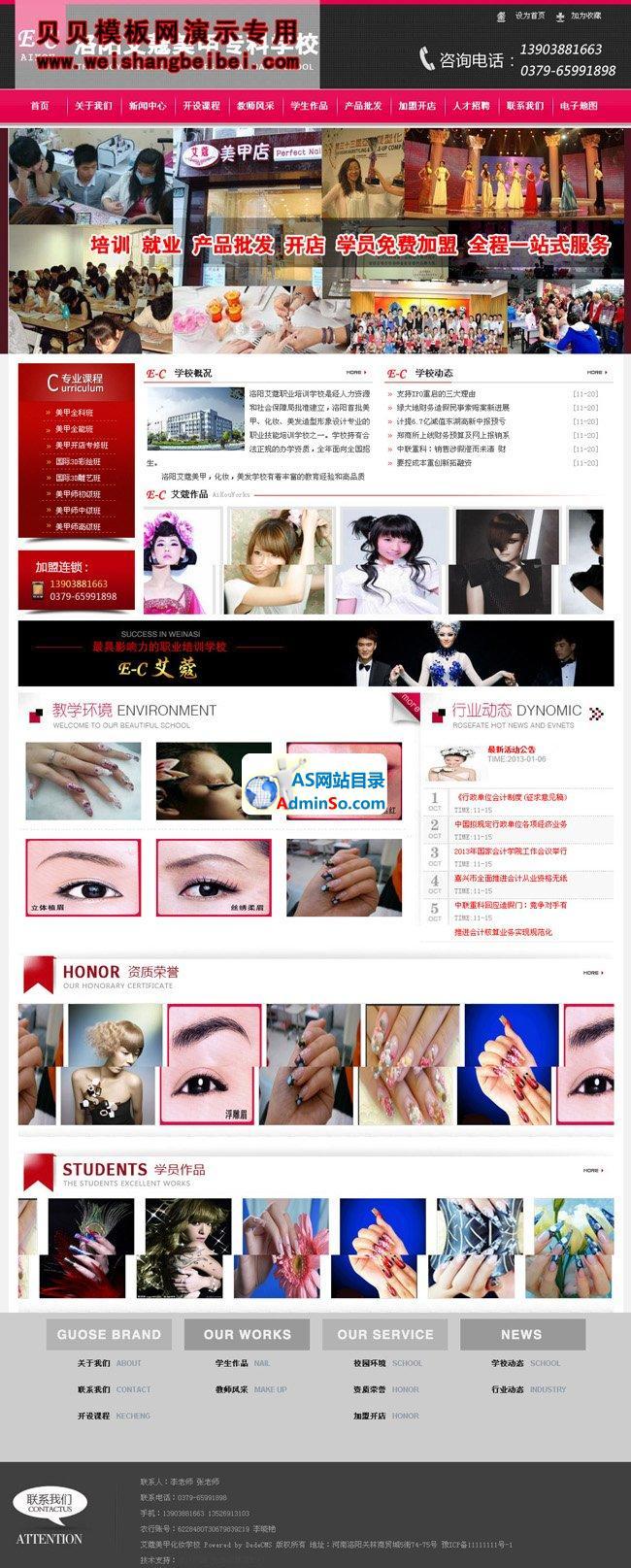 织梦DEDE模板美甲化妆学校网站源码
