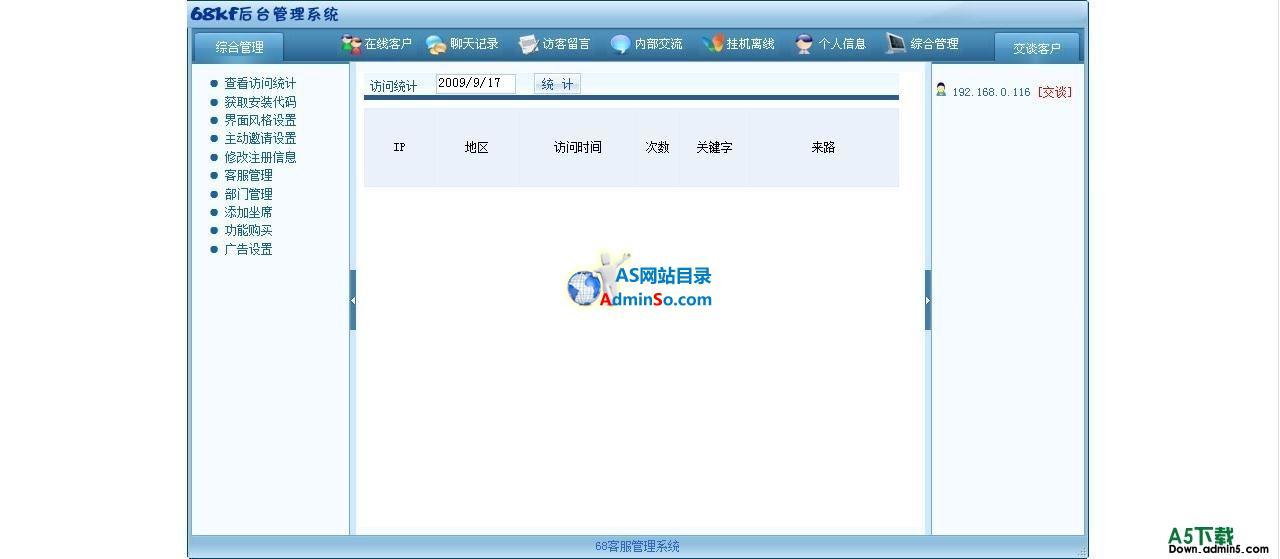 鼎祥多用户在线客服系统 v1.0