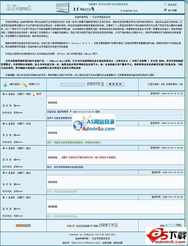 自由岭峰行业专用留言系统