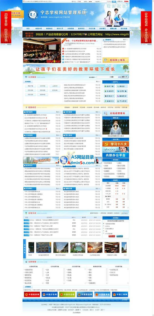 宁志中小学校网站管理系统