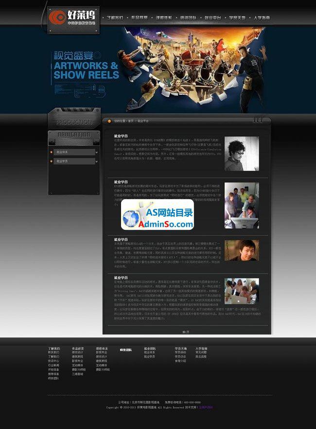 游戏设计影视制作培训学校网站