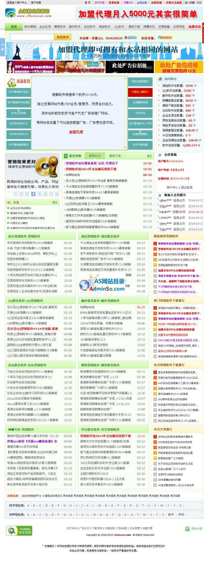 众福精品资源站源码(新云内核4.0)
