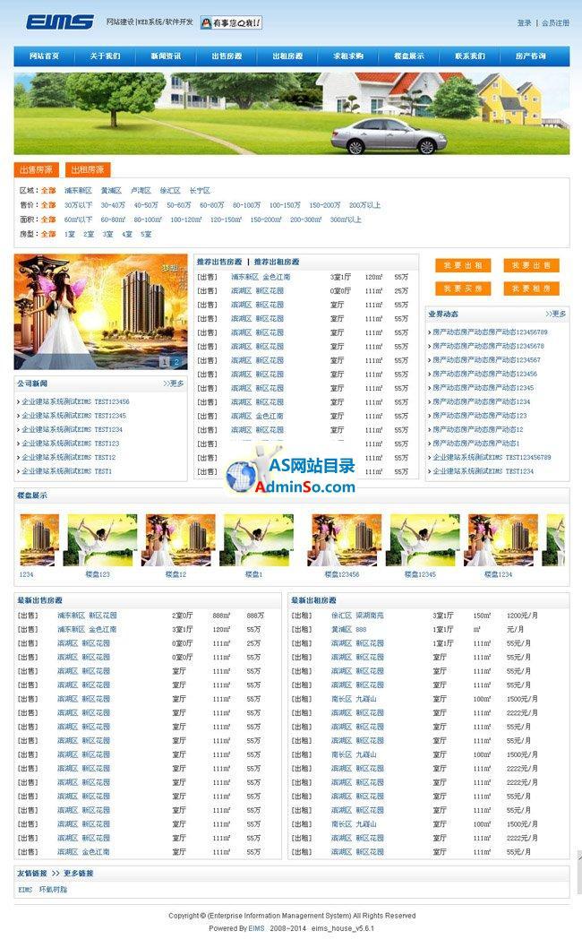房产网站系统eims_houseSite