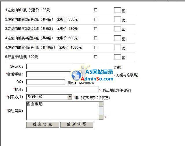 微订单系统多产品版