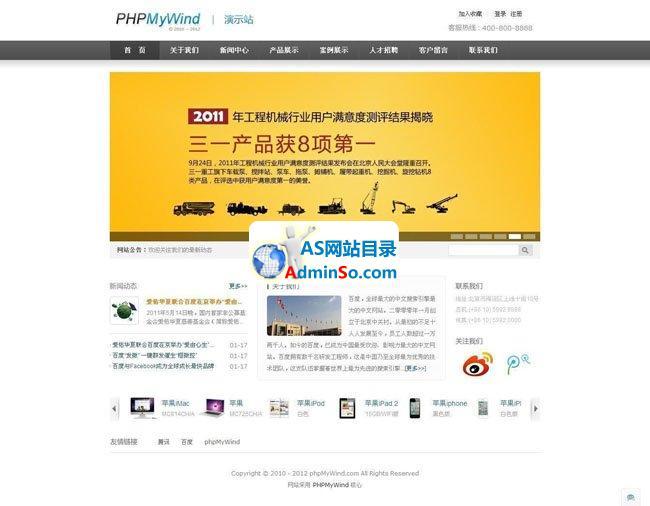PHPMyWind建站系统