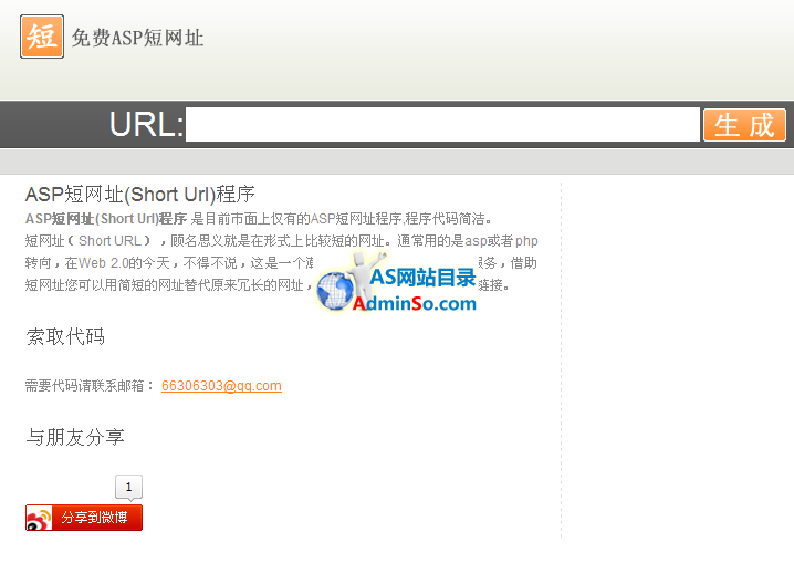 ASP短网址程序