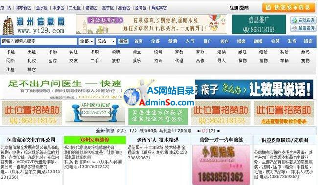 郑州信息网整站源码