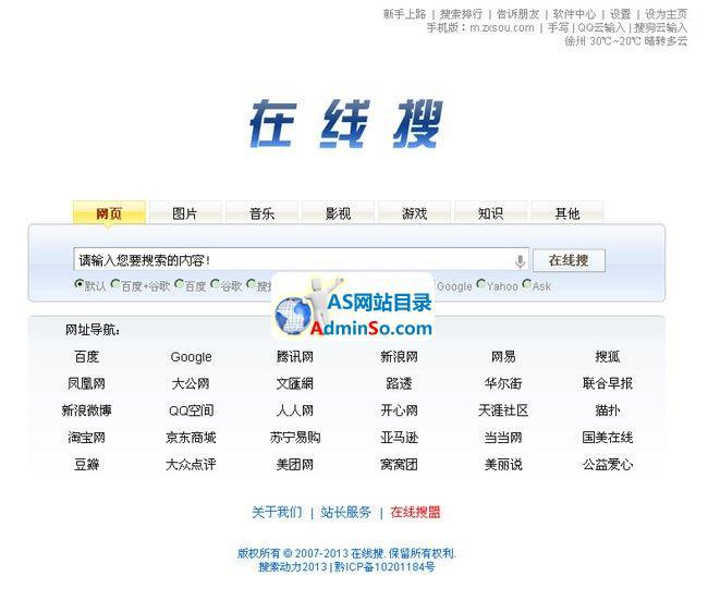 搜索动力2014(asp+access)