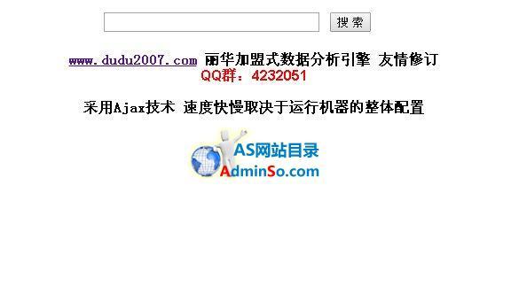 丽华asp+ajax搜索提示代码