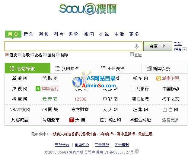 搜啊搜索SOOUA(ASP+access)