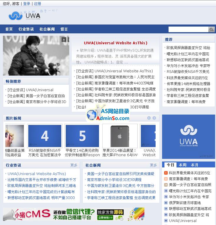 UWA 2.X UTF-8 (v2.0.0) 通用建站系统