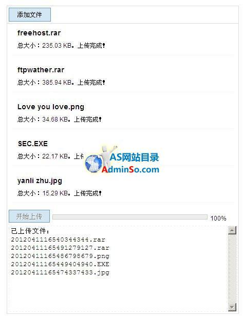 艾恩ASP无组件上传类配合Flash实现多文件上传