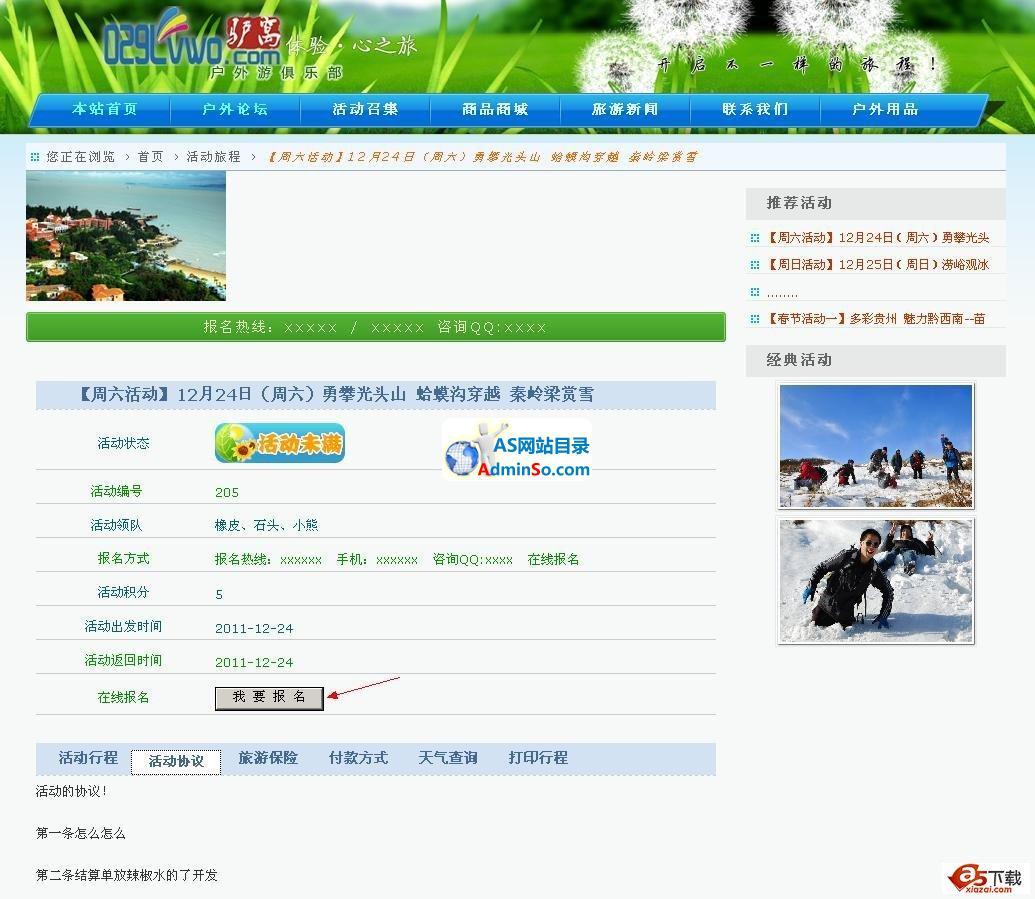 旅游报名系统