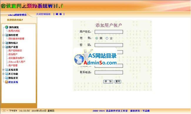 会议室网上预约系统源码下载