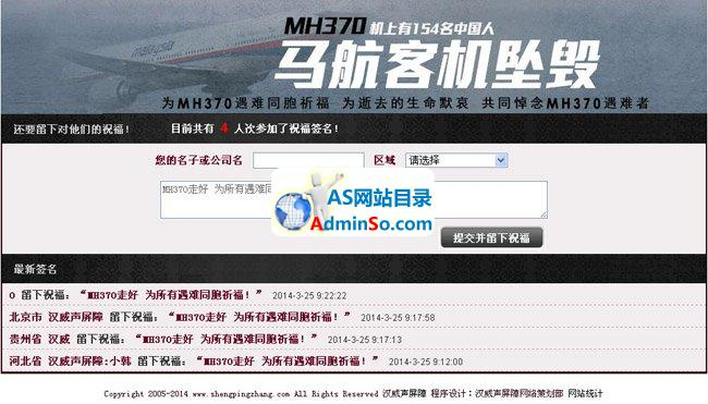 mh370祝福程序
