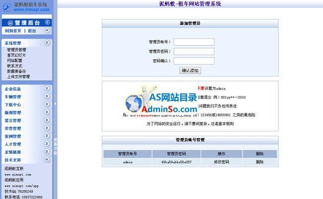 租车网站管理系统