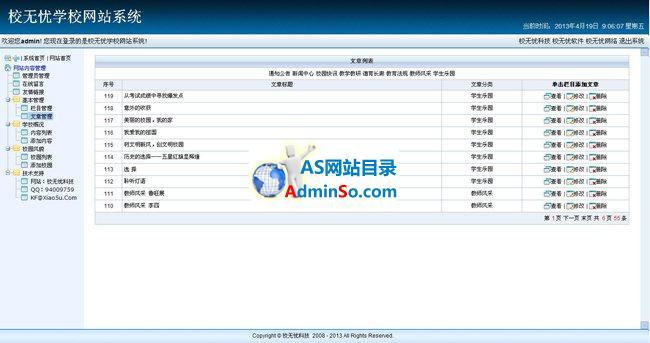 学校网站管理系统