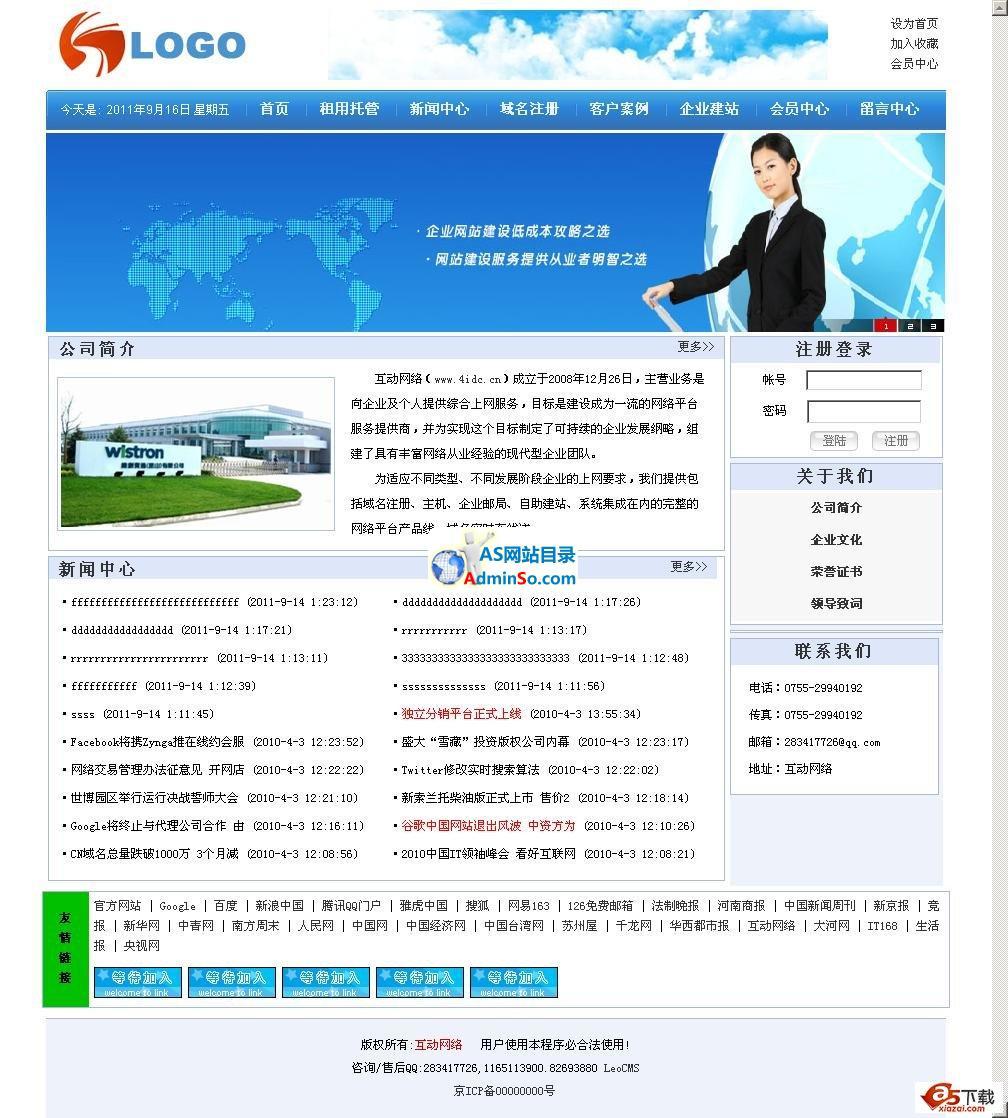 互动网络域名主机独立分销管理系统