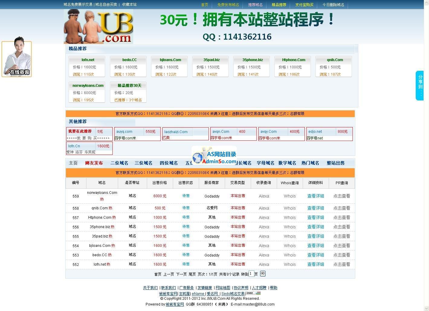 88UB精品域名展示出售源码程序 V1.1