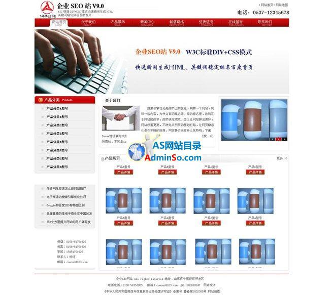企业SEO网站