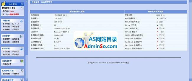 企业网站源码