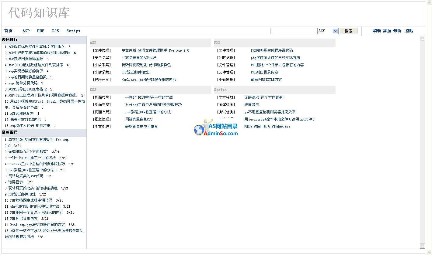 源代码管理器 ASP+ACC单文件版 V1.0